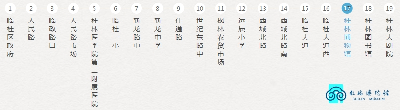服务-参观导览-桂林博物馆11.png