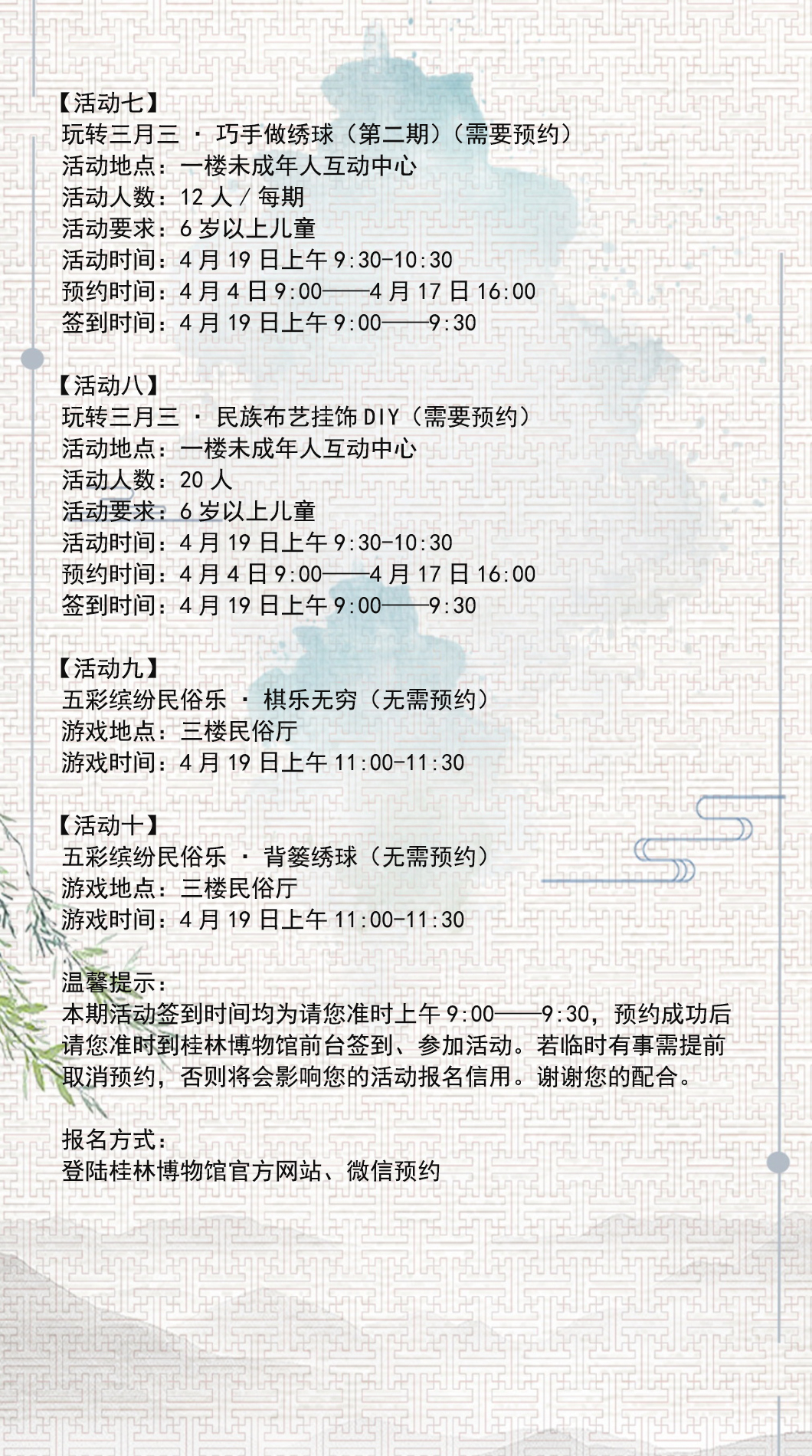 宣教活动玩转三月三预告2.jpg