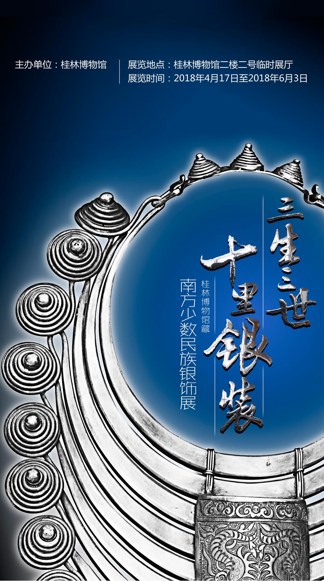 """展览预告""""三生三世"""".jpg"""