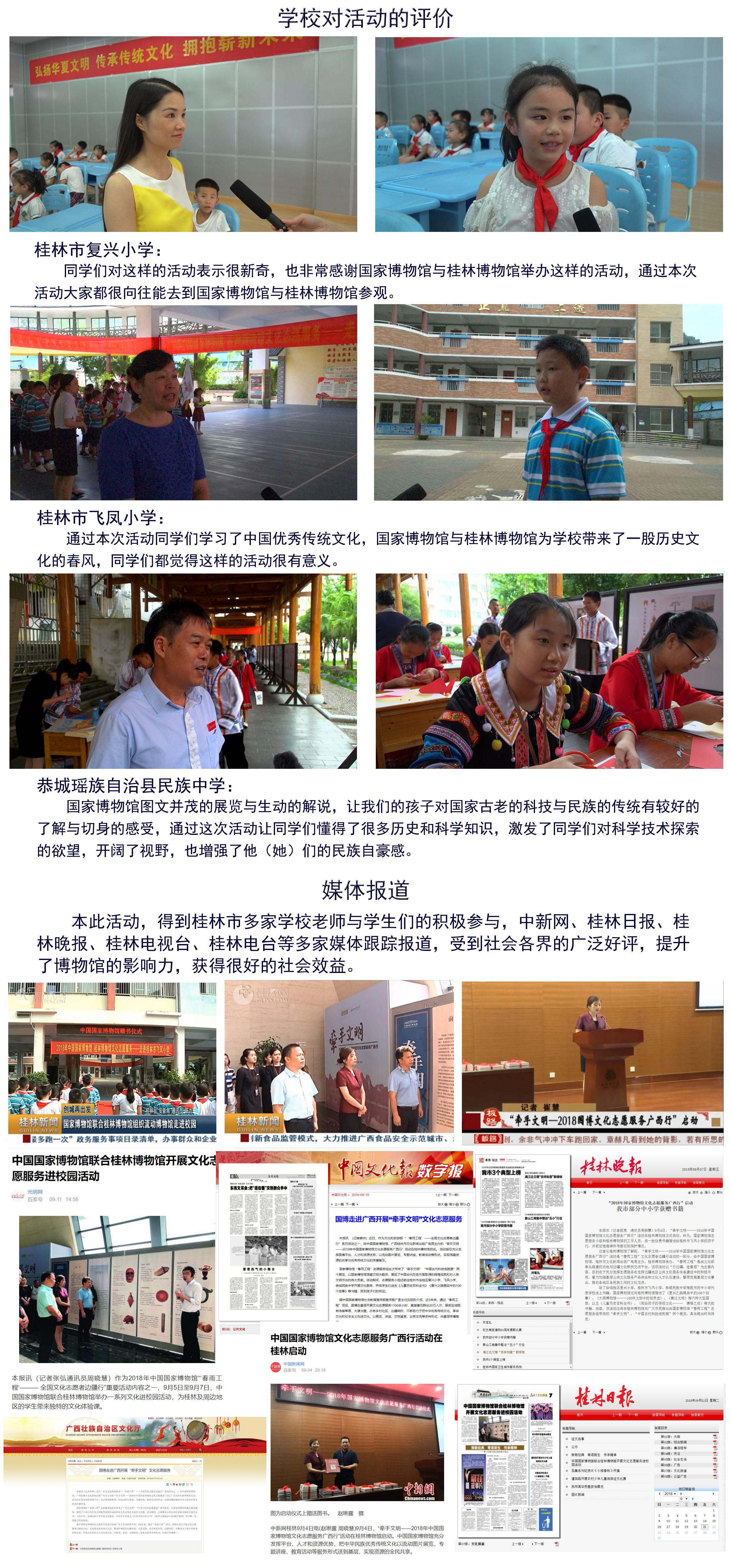 3.学校评价、媒体报道_看图王.jpg