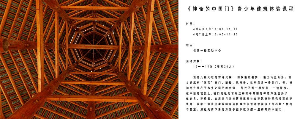 《神奇的中国门》.jpg