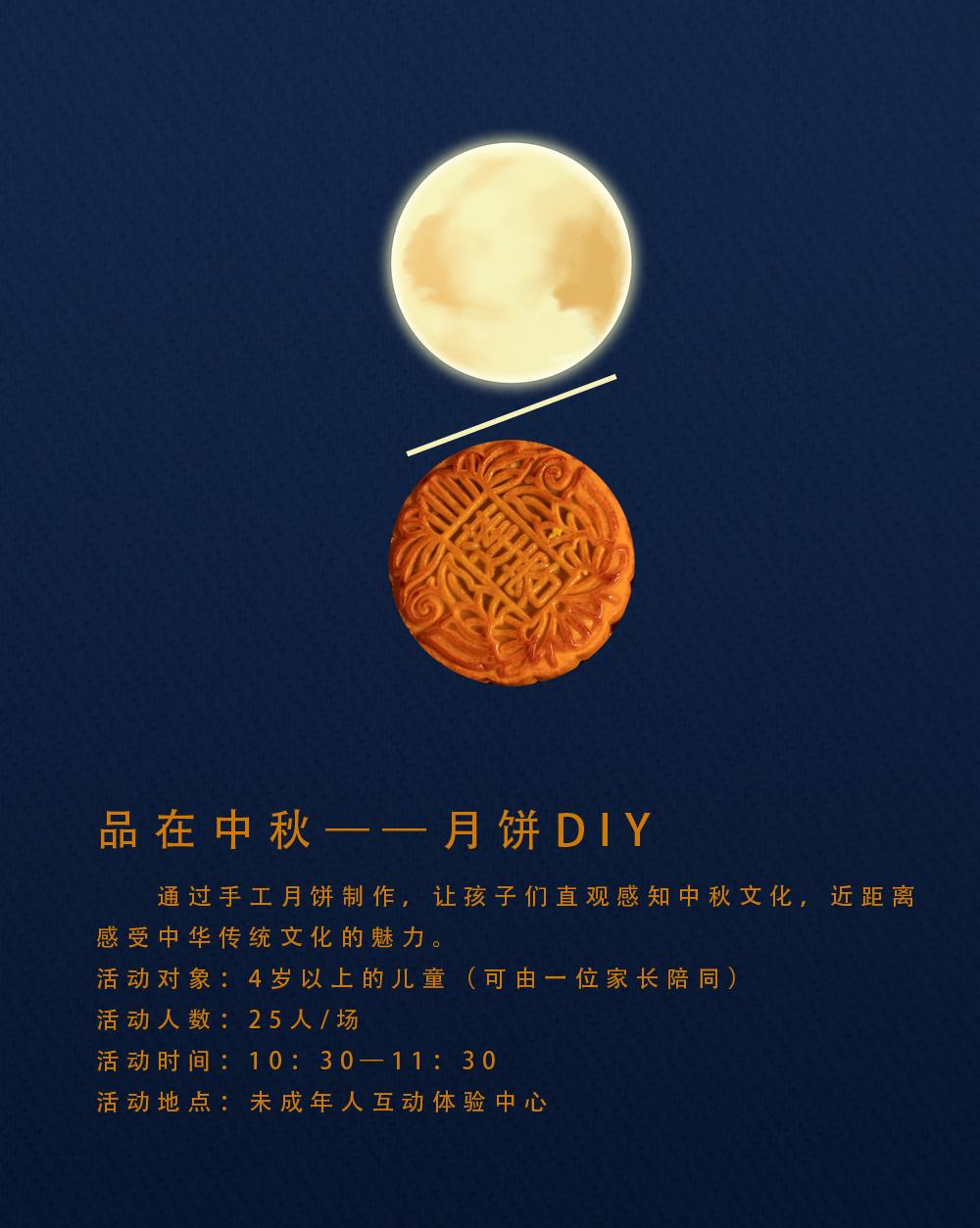 月饼DIY.jpg