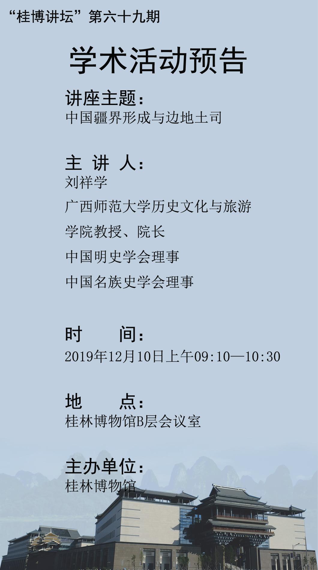 學術活動預告69期.jpg