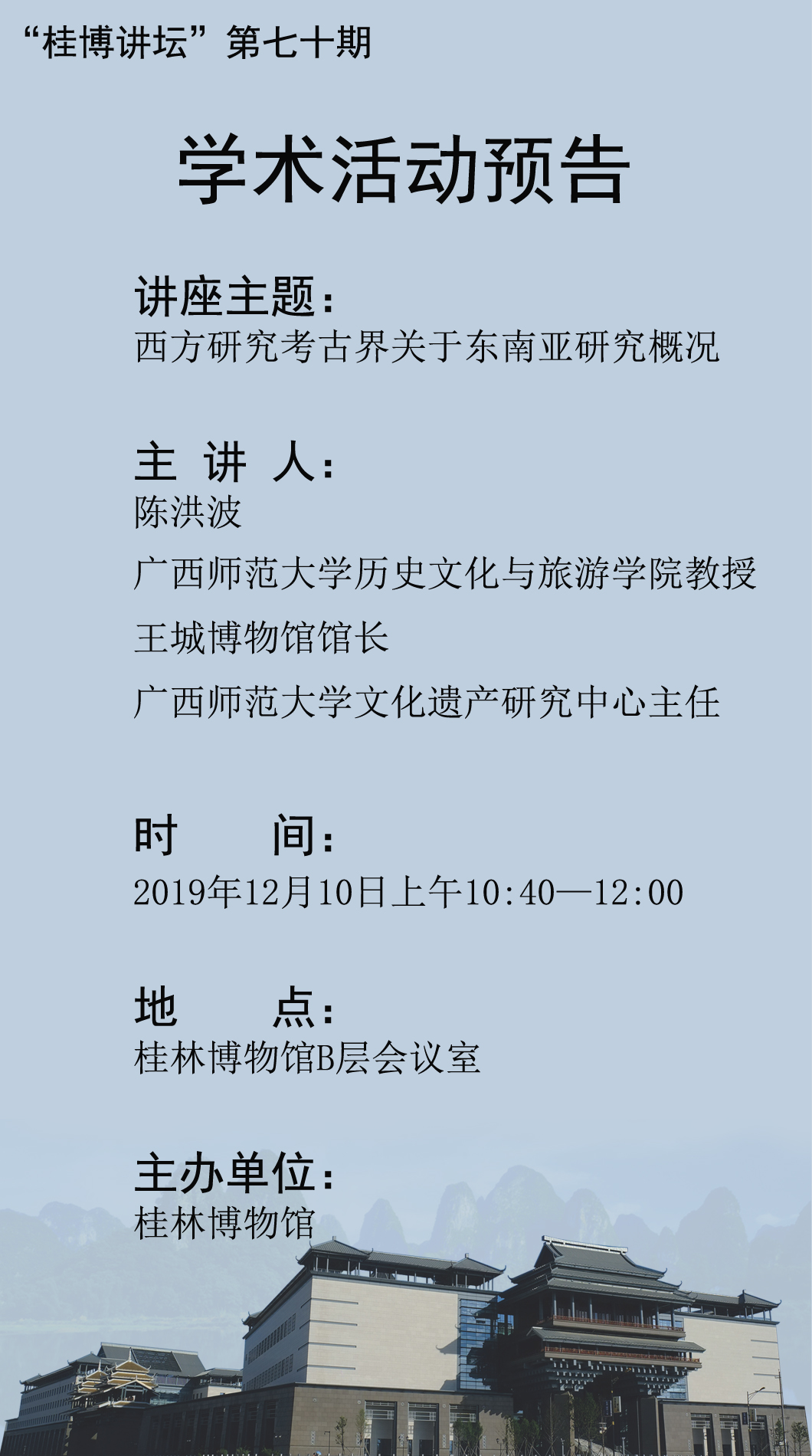 學術活動預告70期.jpg