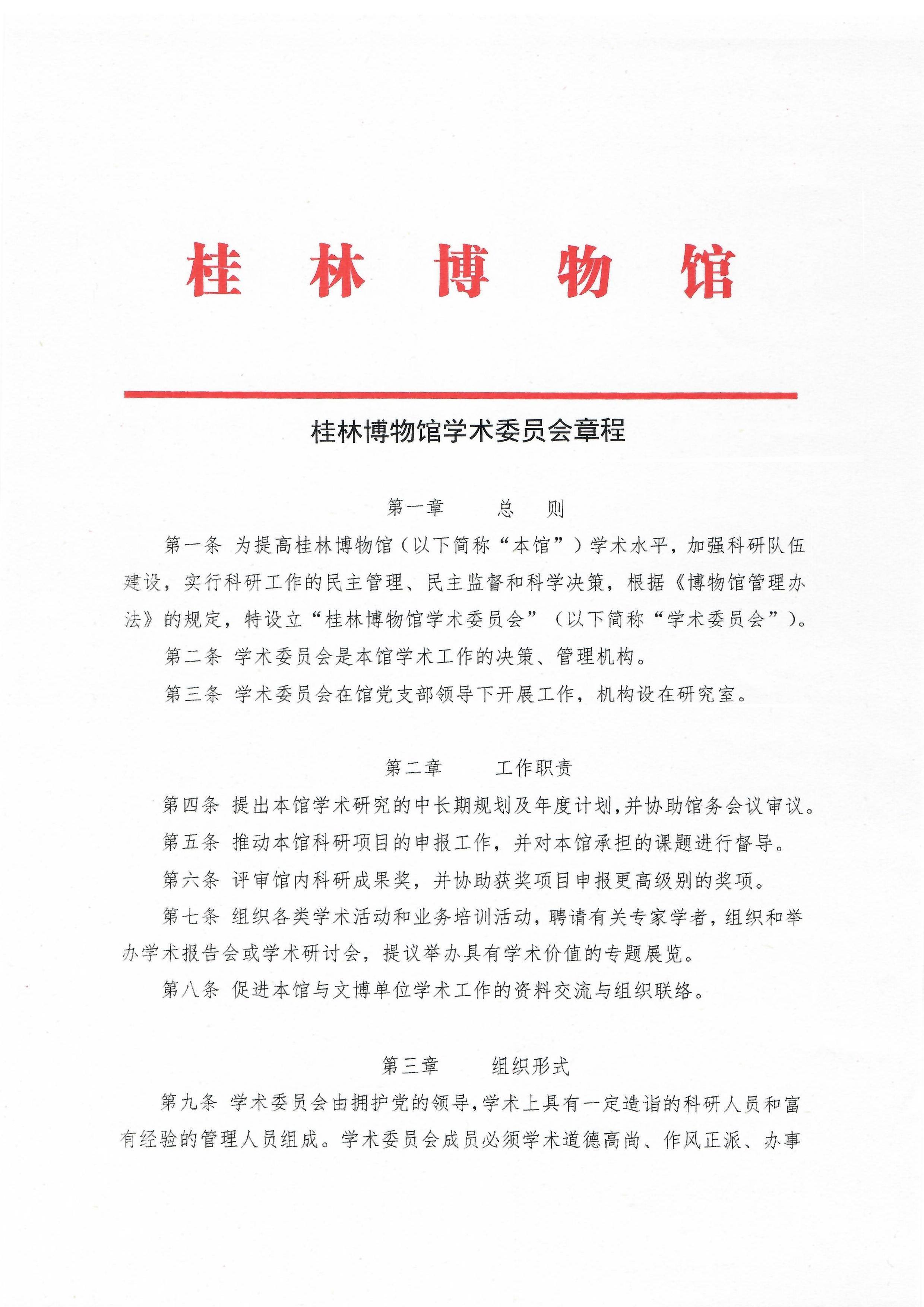 学术委员会章程_副本.jpg