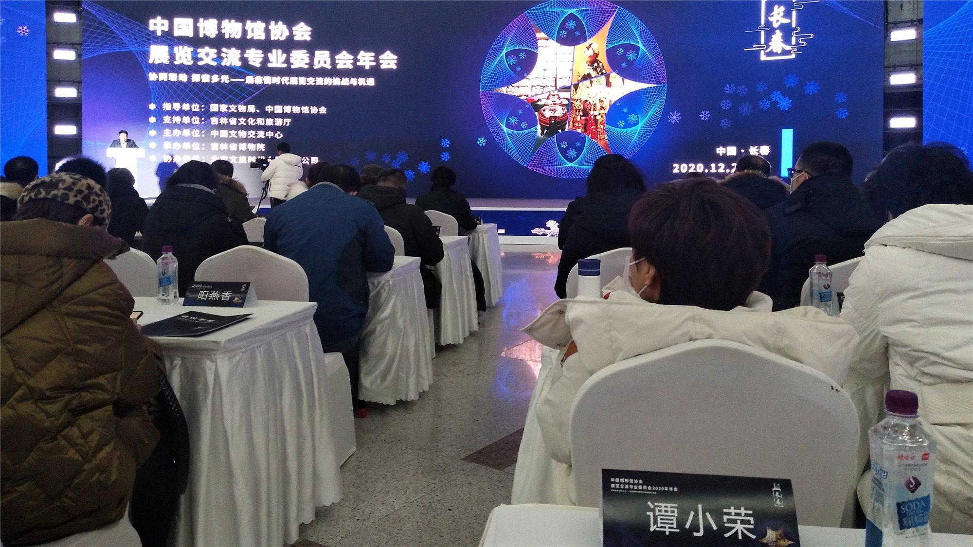 中国博物馆协会展览交流专业委员会年会主会场 .jpg