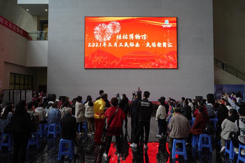 2021年4月14日,桂林博物馆在二楼大厅举办三月三民俗乐.民族歌舞汇活动.jpg