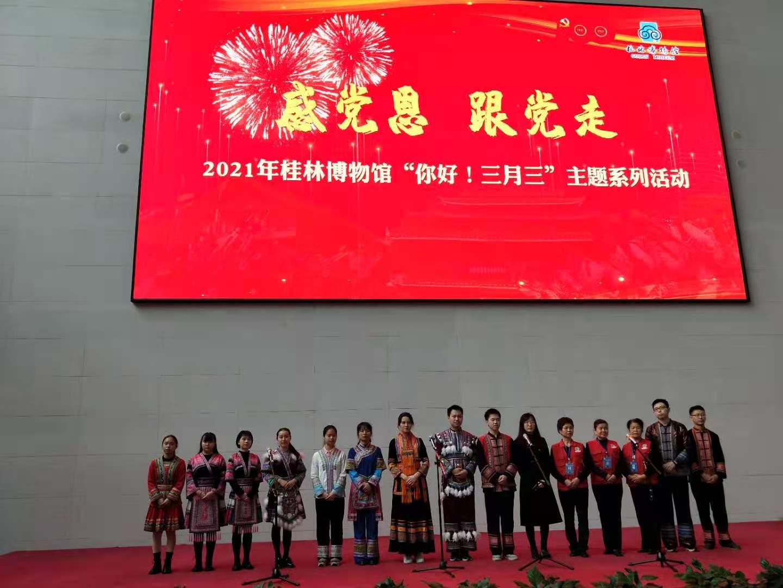 2021年4月14日,桂林博物馆党员和志愿者在三月三活动现场(二楼大厅)唱红歌 颂党恩.jpg