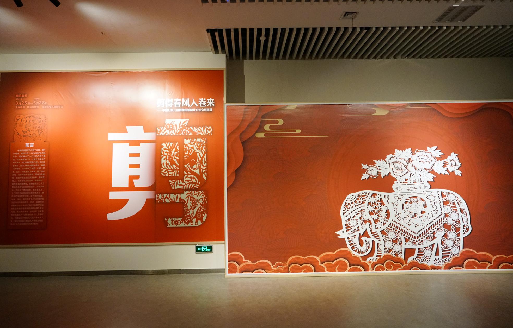 剪得春风入卷来——中国妇女儿童博物馆馆藏北方妇女剪纸展.jpg